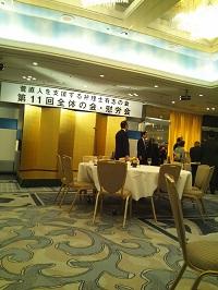 菅直人・元内閣総理大臣と一緒に金原正道弁理士