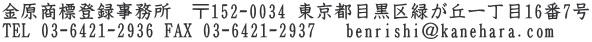 金原商標登録事務所 東京都目黒区緑が丘一丁目16番7号 TEL 03-6421-2936