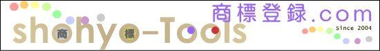 自分で商標登録-無料の出願書類自動作成ツール