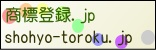 商標登録.jp