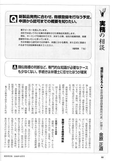 keieishakaiho12.jpg