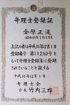 弁理士登録証 金原正道 登録番号第11260号をもって弁理士登録簿に登録されていることを証する 弁理士会会長