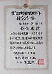 特定侵害訴訟代理業務付記証書 金原正道 弁理士登録簿に特定侵害訴訟代理業務試験に合格した旨の付記を受けたことを証する 日本弁理士会会長