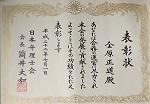 表彰状 金原正道殿 あなたは会務の運営に尽力され本会の発展に貢献されました よってその功績をたたえ表彰します 日本弁理士会会長
