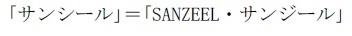 サンシールとサンジールは類似する