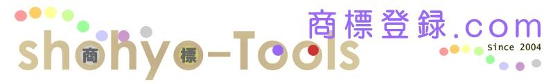 商標Tools