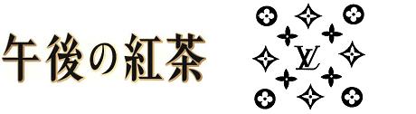 商品の名前とロゴ